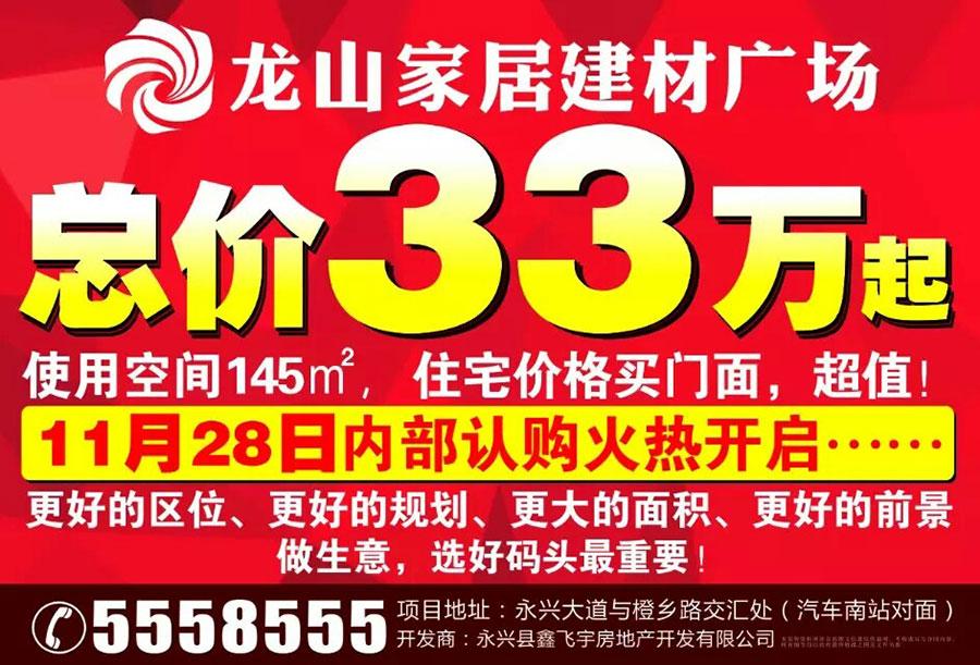 龙山家居建材广场内部认购开启 33万买独立铺