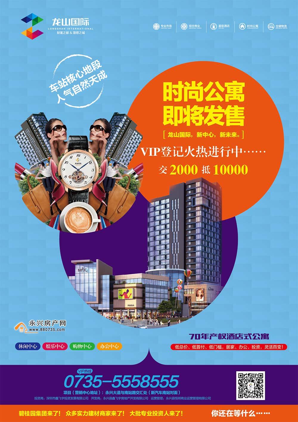 龙山家居建材广场龙山国际时尚公寓海报